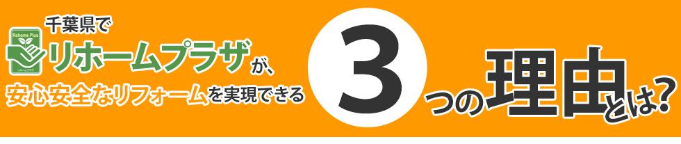 リホームプラザが千葉県で安心安全なリフォームをお届けできる3つの理由とは?
