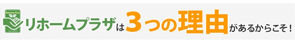 リホームプラザは3つの理由があるからこそ安心安全なリフォームを実現できるのです!