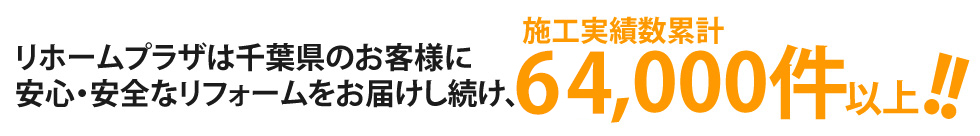 リホームプラザは千葉県のお客様に安心・安全なリフォームをお届けし続け、施工実績数累計25,000件以上