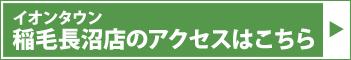 ワンズモール千葉北店