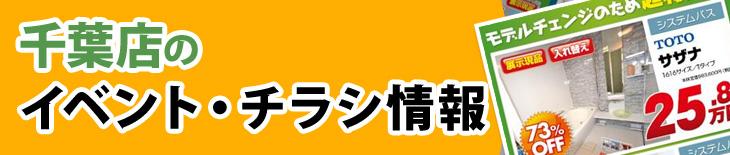 千葉店のイベント・チラシ情報