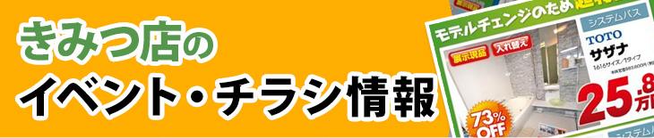 きみつ店のイベント・チラシ情報