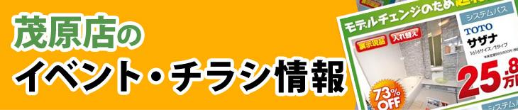 茂原店のイベント・チラシ情報