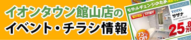 館山店のイベント・チラシ情報