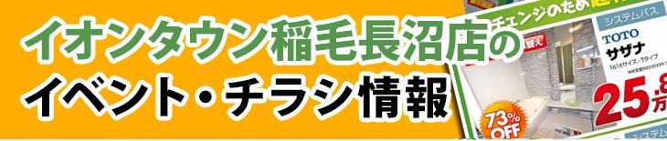 ワンズモール千葉北店のイベント・チラシ情報