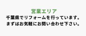 営業エリア:千葉県でリフォームを行っています。まずはお気軽にお問い合わせください。