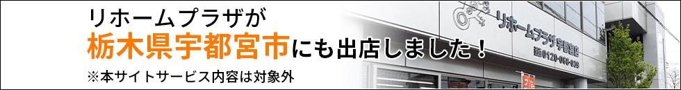 リホームプラザが栃木県宇都宮市にも出店しました!