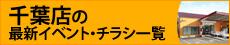 千葉店 イベント