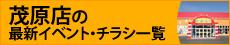 茂原店 イベント
