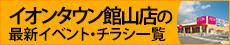 館山店 イベント