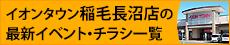 ワンズモール千葉北店 イベント