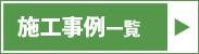 千葉 リホームプラザ リフォーム