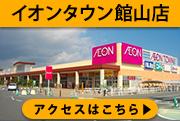 イオンタウン館山店