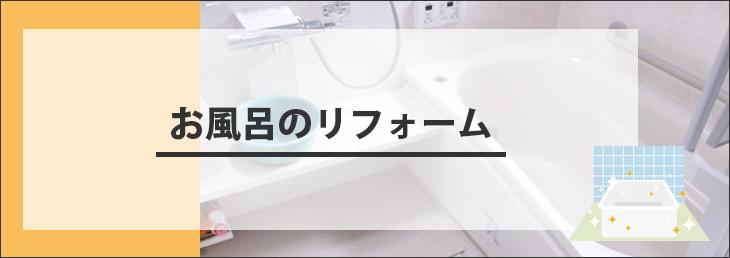 お風呂メニュー