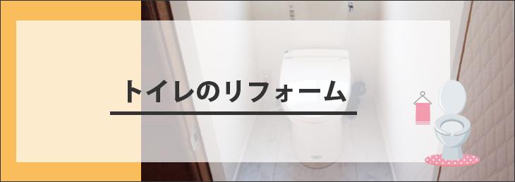 トイレメニュー
