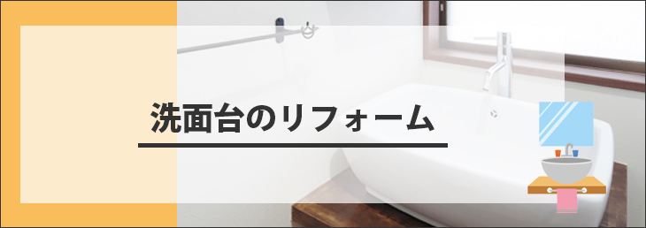 洗面化粧台メニュー