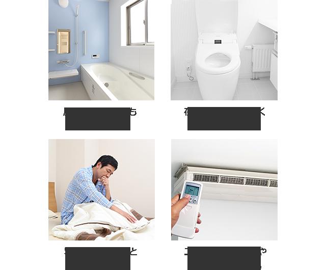 風呂で温まっても脱衣所が寒い 夜中のトイレに行くのに躊躇する 寝室で息を吐くと白い エアコンだと乾燥や電気代が気になる