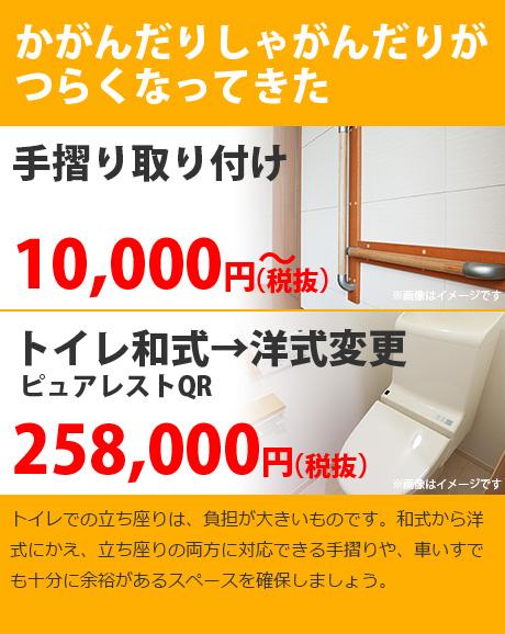トイレでのたちすわりは、負担が大きいものです。和式から洋式にかえ、たちすわりの両方に対応できる手すりや、車いすでも十分に余裕があるスペースを確保しましょう。